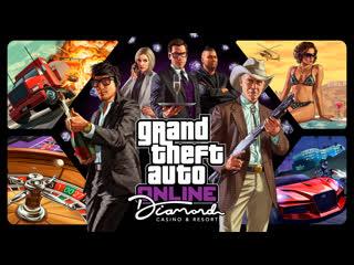 GTA Online: Обновление The Diamond Casino & Resort