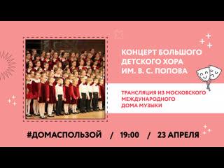 Концерт Большого детского хора им. В.С. Попова