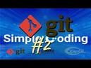 Основы git 2