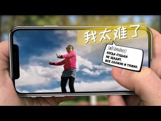Ходовой китайский: что сказать, когда кругом полная засада