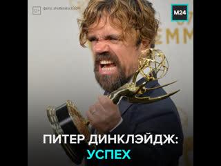 История успеха Питера Динклэйджа  Москва 24