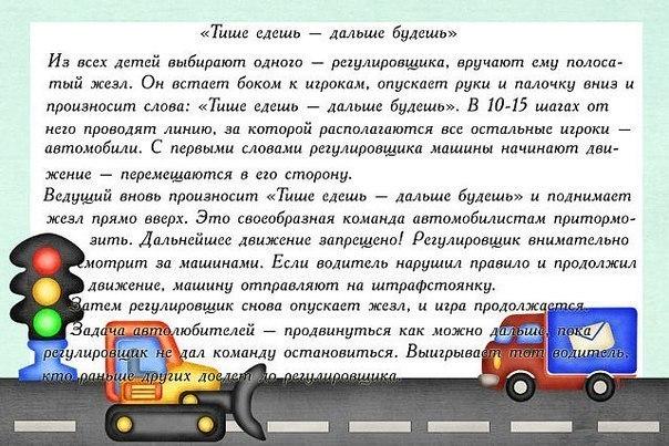 ПДД ДЛЯ МАЛЫШЕЙ Как правильно переходить дорогуВстали мы на переходе, Перед нами светофор. И при всем честном народе Смотрит он на нас в упор. Красный глаз его открылся, Значит, хочет он