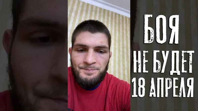 СРОЧНО Хабиб Нурмагомедов об отмене боя с Тони Фергюсоном