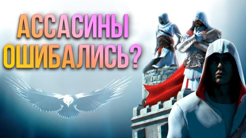 7 персонажей, которых не стоило убивать в Assassin's Creed