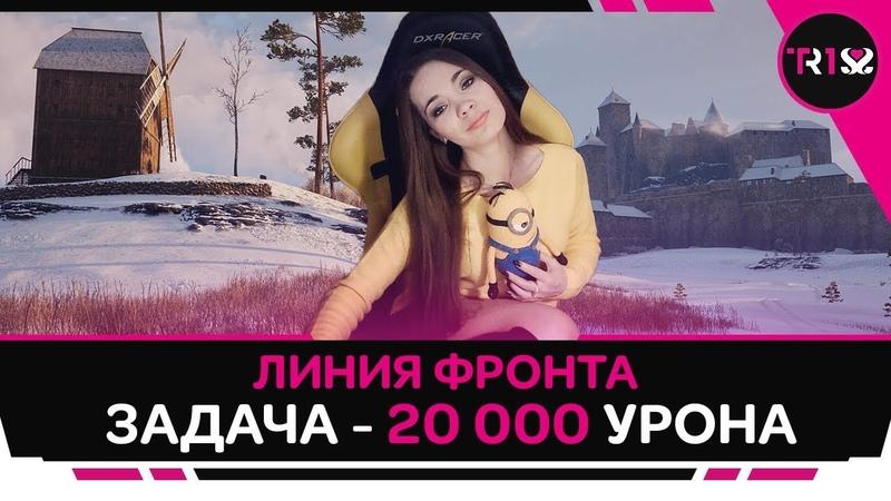 ЧЕЛЛЕНДЖ — 20 000 УРОНА ЗА БОЙ 🍀 ФАРМ КРЕДИТОВ В ЛИНИЯ ФРОНТА WOT