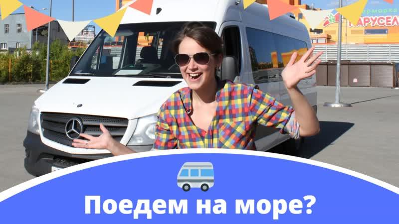 Автобусом к морю ИЗ Кирова Советска Белой Холуницы Яранска ИТД