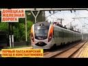 ПЕРВЫЙ ПОЕЗД | Интерсити в Константиновке | Kostiantynivka | First passenger train