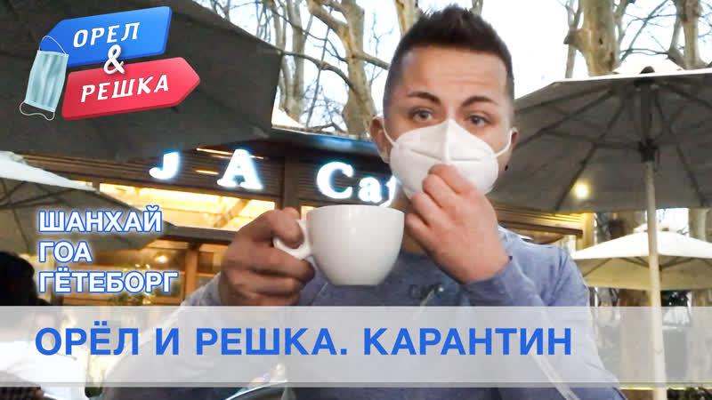 Гоа Гёгеборг Шанхай Орёл и Решка Карантин