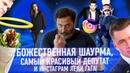 Божественная шаурма самый красивый депутат и инстаграм Леди Гага Минаев