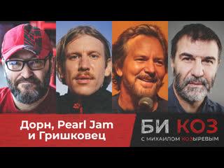 Би Коз: интервью с Дорном, новый альбом Pearl Jam и российская анимация