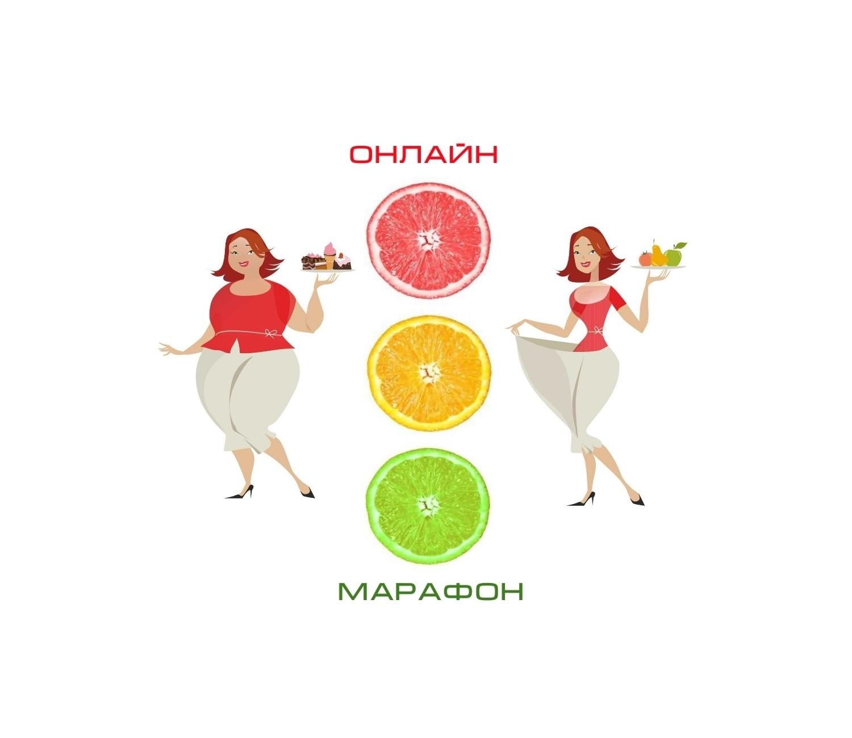 Марафоны Для Похудения Онлайн. Все, что важно знать до начала марафона по похудению