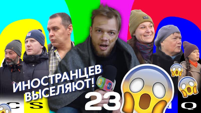 АМЕРИКАНЕЦ НЕ ПОТЯНУЛ МОСКОВСКУЮ АРЕНДУ Hot Report 23 на CSBSVNNQ