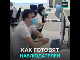 Как готовят наблюдателей для голосования по поправкам в Конституцию  Москва 24