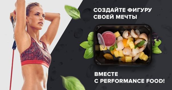 Создайте идеальную фигуру свой мечты! Ешь и худей с премиальными программами Performance Food!
