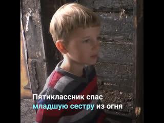 Пятиклассник спас младшую сестру из огня