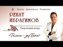 🔴 Творческий вечер Рената Ибрагимова Талант - дар Бога. Официальное видео.