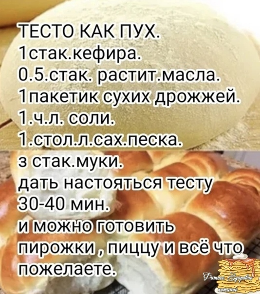 Cyпеp pецепт!
