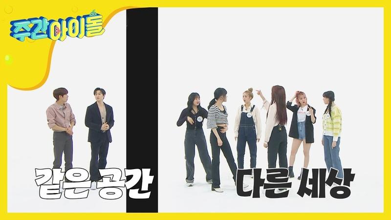 [Weekly Idol] 쉿, 여자친구는 지금 랜플 비밀 연습 중! l EP.447