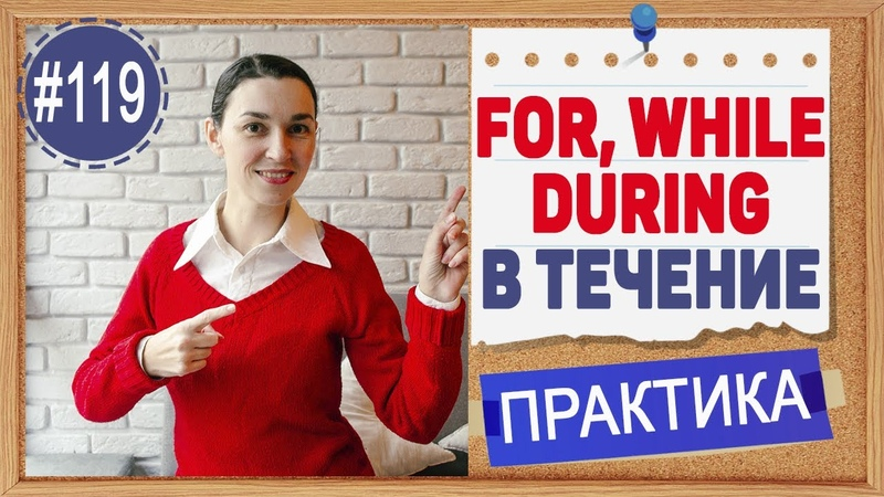 Практика 119 For, during, while - В течение | Уроки английского языка | Практика английского