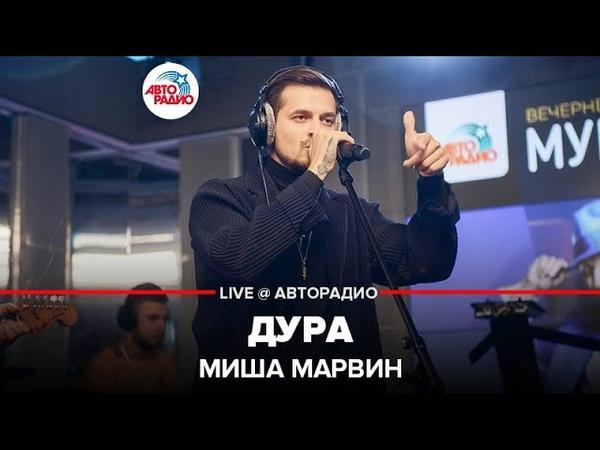 🅰️ Миша Марвин - Дура (LIVE @ Авторадио)