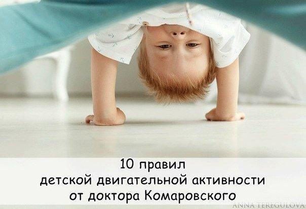 10 ПРАВИЛ ДЕТСКОЙ ДВИГАТЕЛЬНОЙ АКТИВНОСТИ ОТ ДОКТОРА КОМАРОВСКОГО Начинай вовремяВовремя это значит с периода новорожденности. Простейшие упражнения (без усилий гнем и вращаем всё, что сгибается