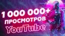 💎 Накрутка Ютуб 2020. ЛАЙФХАК Продвижение на YouTube. Вывод в Топ YouTube. Лайки, подписчики 💎