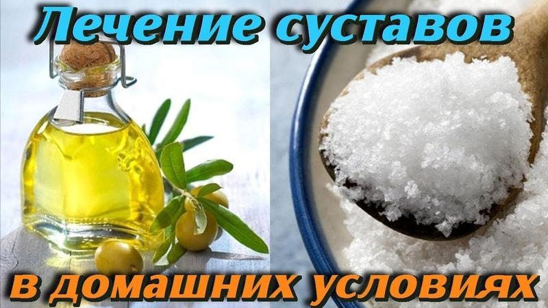 Залейте обычную СОЛЬ маслом и спустя двое суток ГОТОВО Домашнее ЛЕЧЕНИЕ СУСТАВОВ Рецепты здоровья