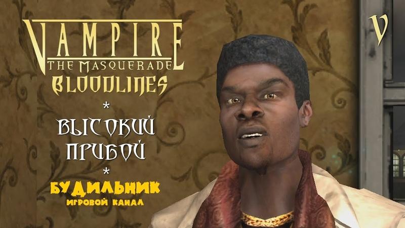 Vampire The Masquerade - Bloodlines ● Высокий прибой ● Прохождение 5