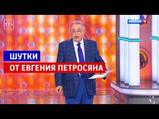 Лучшие шутки от Евгения Петросяна  Россия 1