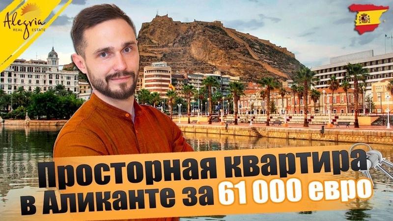 Просторная квартира в Аликанте за 61 000 евро | Недвижимость в Испании