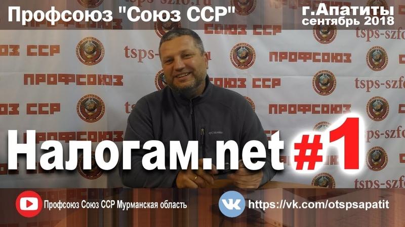 Налогам нет ч 1 страховые взносы Профсоюз Союз ССР сентябрь 2018