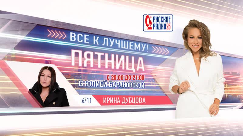 Шоу Всё к лучшему гостья Ирина Дубцова