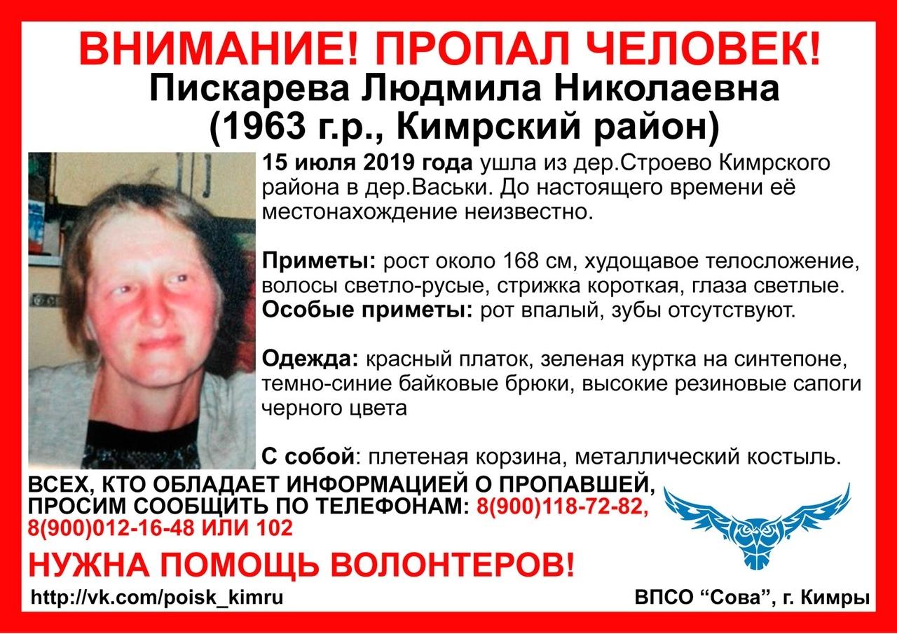 В Кимрском районе третий день не возвращается домой 56-летняя женщина