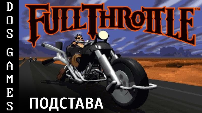 Полный Вперед ➤ Прохождение игры Full Throttle ➤ 1