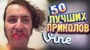 Самые Лучшие Приколы Vine ВЫПУСК 99 17