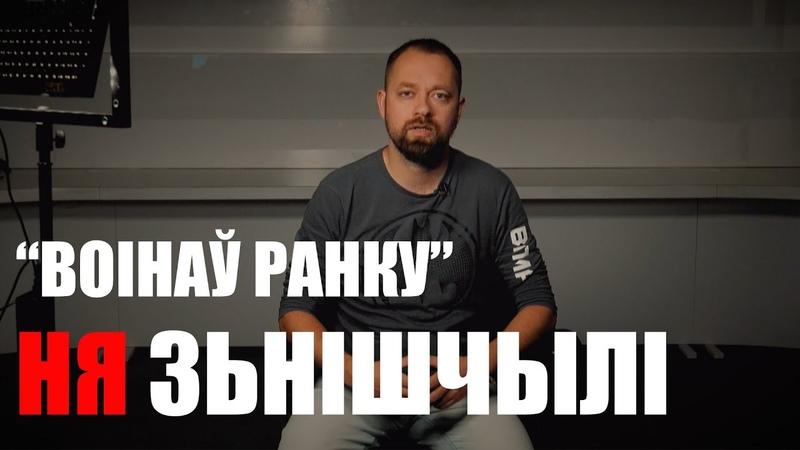 """ВОІНАЎ РАНКУ"""" НЯ ЗЬНІШЧЫЛІ"""