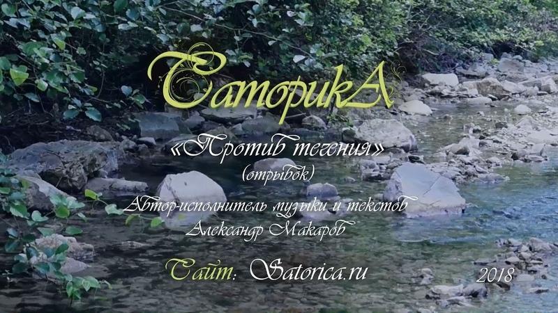 Песня на природе Саторика Против течения отрывок