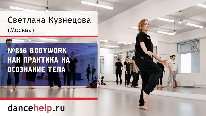 Bodywork как практика на осознание тела Светлана Кузнецова Москва