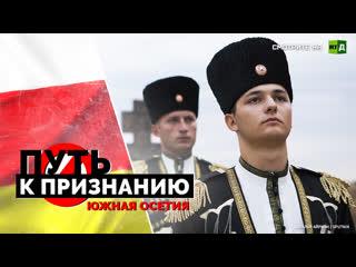 Путь к признанию. Южная Осетия