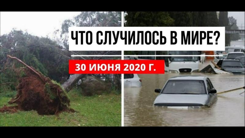 Катаклизмы за день 30 июня 2020 cataclysms of the day в мире событие дня Пульс Земли weather