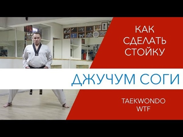 Стойка Джучум Соги Taekwondo WTF