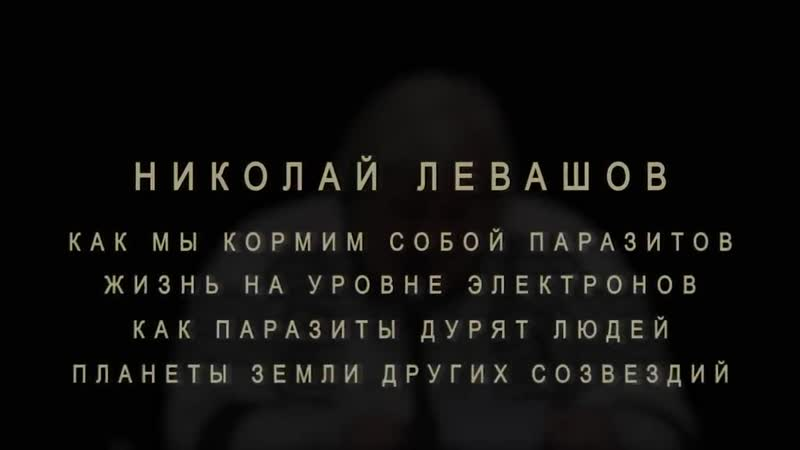 Н.Левашов- Как мы кормим собой паразитов. Ченнелинг как обман людей. Планеты земли других созвездий