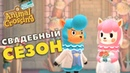 ОБЗОР СВАДЕБНОГО СЕЗОНА   Animal Crossing: New Horizons