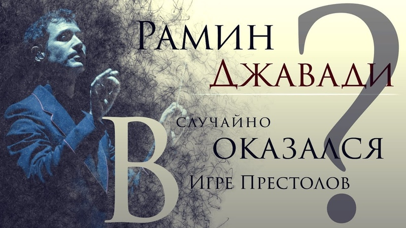 Рамин Джавади Биография Музыка Игры Престолов Как пишет музыку Рамин Джавади