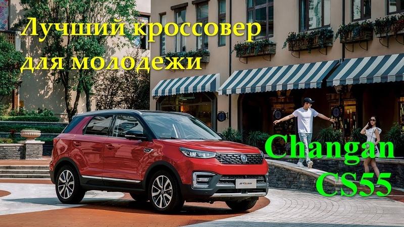 Changan CS55 автомобиль для молодежи Полный обзор интерьера и экстерьера в статике