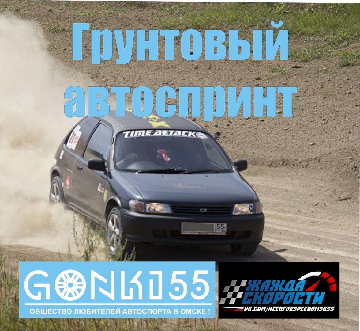 Афиша Омск Грунтовый автоспринт 2020