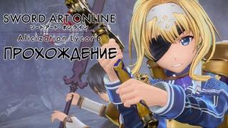 МАСТЕРА МЕЧА ОНЛАЙН ⚔️ Sword Art Online: Alicization Lycoris