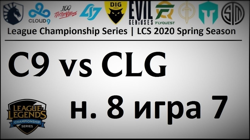 C9 vs. CLG Week 8 Day 2 LCS Spring 2020 ЛЦС Чемпионат Америки Cloud9 Counter Logic