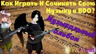 Как Играть И Сочинять Свою Музыку В БДО Музыкальный Альбом - обзор. Как играть песни в ансамбле