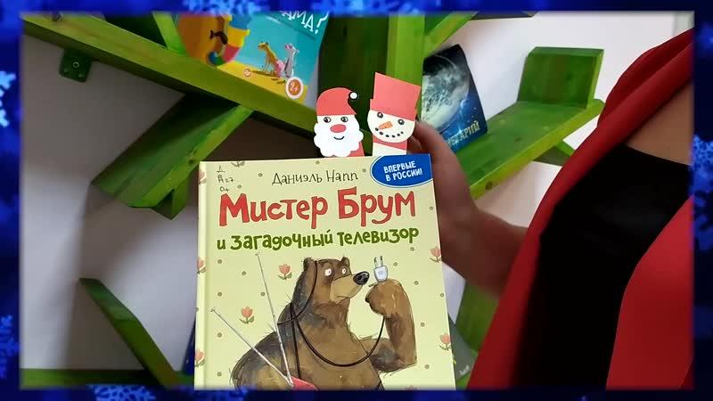 МК Изготовление закладки-уголок Дед Мороз и Снеговик